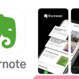 私が仕事でも使っているメモ、ノートアプリ【Evernote(エバーノート)】