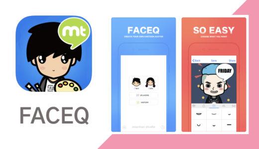 いろんな用途に使えるアイコン作成アプリ【FaceQ】