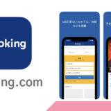 この夏、旅行先のホテル予約するならこのアプリ【Booking.com】