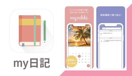 毎日の出来事を日記にするアプリ Part02【My日記】