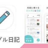 毎日の出来事を日記にするアプリ【シンプル日記】
