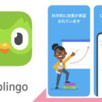 英語がサクサク身に付く!?英語学習アプリ【Duolingo(デュオリンゴ)】