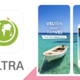 海外旅行をもっと充実させてくれるオプショナルツアー検索サイト【VELTRA(ベルトラ)】