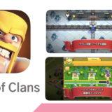 敵の領土を奪ったり自分の領土を守るアクションゲーム 【Clash of Clans(クラッシュ・オブ・クラウン)】