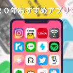 【2020年】これが流行る!最新トレンドアプリ50選まとめ!