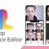 いろんな顔に変身できちゃう!?顔加工アプリ【FaceApp - AI Face Editor(フェイスアプリ-フェイスエデュター)】