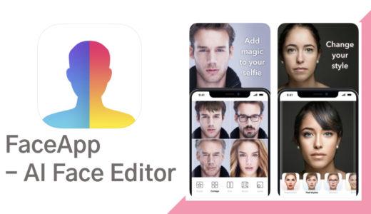 いろんな顔に変身できちゃう!?顔加工アプリ【FaceApp – AI Face Editor(フェイスアプリ-フェイスエデュター)】