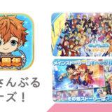 【あんスタ!】Knightsがメインのイベントが31日より開催!