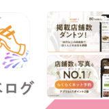 食べたいものに悩んだらこのグルメアプリがおすすめ 【食べログ - お店探し・予約ができるグルメアプリ】