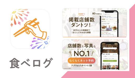 食べたいものに悩んだらこのグルメアプリがおすすめ 【食べログ – お店探し・予約ができるグルメアプリ】