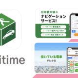 王道だからこそ便利で使いやすい!ナビゲーションアプリ【NAVITIME(ナビタイム)】