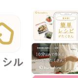 もう献立にまよわない!レシピ動画アプリ【クラシル - レシピや献立が動画でわかる料理アプリ】
