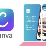 ポスター、ロゴメーカー、名刺などを簡単に作成できるグラフィックデザインアプリ【Canva】