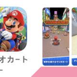 あの人気ゲームがアプリ になって登場【マリオカート】