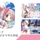 『マギアレコード 魔法少女まどか☆マギカ外伝』,『2周年記念キャンペーン』を開催!