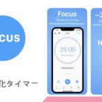 集中力を持続してくれるタイマー位?仕事効率アプリ 【Focus – 仕事効率化タイマー】