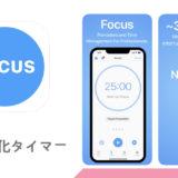 集中力を持続してくれるタイマー位?仕事効率アプリ 【Focus - 仕事効率化タイマー】