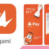Origami、ヤマダ電機グループ全店舗でキャンペーンを実施〜各店舗初めてのお支払いが10%OFF(最大3,000円割引)に〜