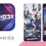 新作ゲームアプリ『クロス×ロゴス』9月下旬始動決定!