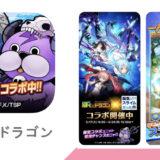 あの人気アプリ 「ぼくとドラゴン」と「猫とドラゴン」が人気アニメとコラボ