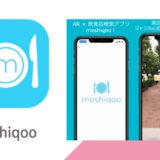 【日本初!AR × 飲食店検索アプリ】「meshiqoo(メシクウ)」9月25日サービススタート!