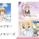 シュミレーションゲームアプリ【カードキャプターさくら ハピネスメモリーズ】10月3日リリース!