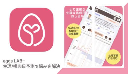 都営地下鉄でマタニティマークと妊活アプリ『eggs LAB』がコラボ開始!