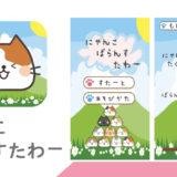 かわいい猫を積み上げよう!バランスゲーム【にゃんこばらんすたわー】