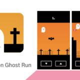 今年のハロウィンはこのゲームで決まり【Halloween Ghost Run】