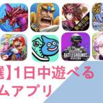 【厳選】1日中遊べるゲームアプリ 25選