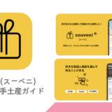 多言語・多通貨対応のお土産情報プラットフォームアプリ「souveni(スーベニ)」がリリース!