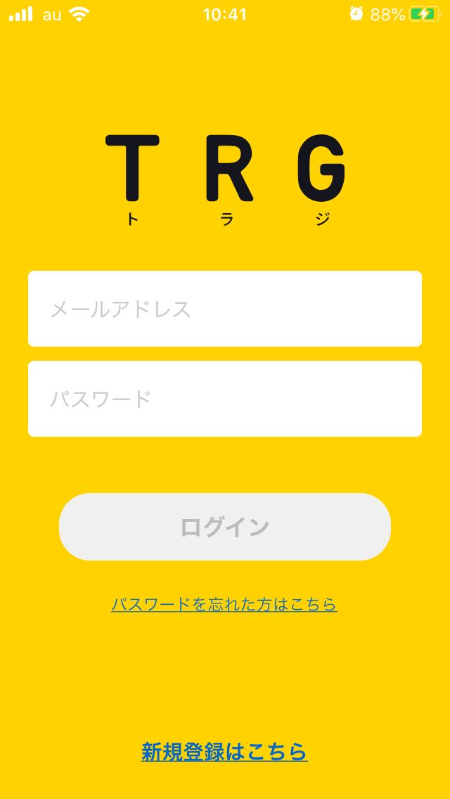 TRG(トラジ)新規登録、ログイン画面