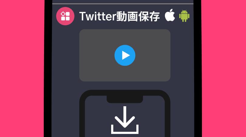 Twitter動画をiOS/Androidで保存できるアプリ