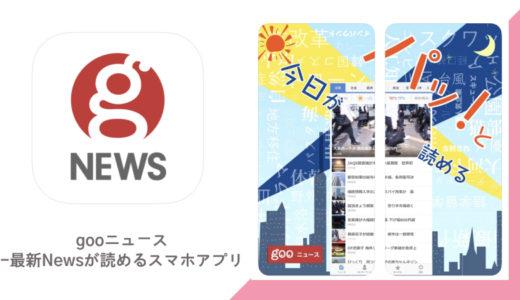 毎日の最新ニュースを読んだり、新しいニュースの発見ができるアプリ【gooニュース-最新Newsが読めるスマホアプリ】