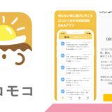 旅先で地元の人からの色んな情報が得られるコミュニティアプリがリリース!【LOCOMOCO(ロコモコ)】