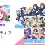 【オルタナティブガールズ2】「To Loveる ダークネス」とコラボ開催中!