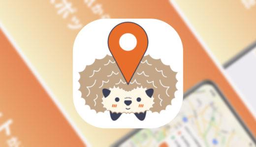 【PinMusubi -ピン結び- 】で地図から中間地点を検索して待ち合わせしよう!