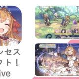 【プリンセスコネクト!Re:Dive】第1章最終話まで間近!キャンペーン開催中!