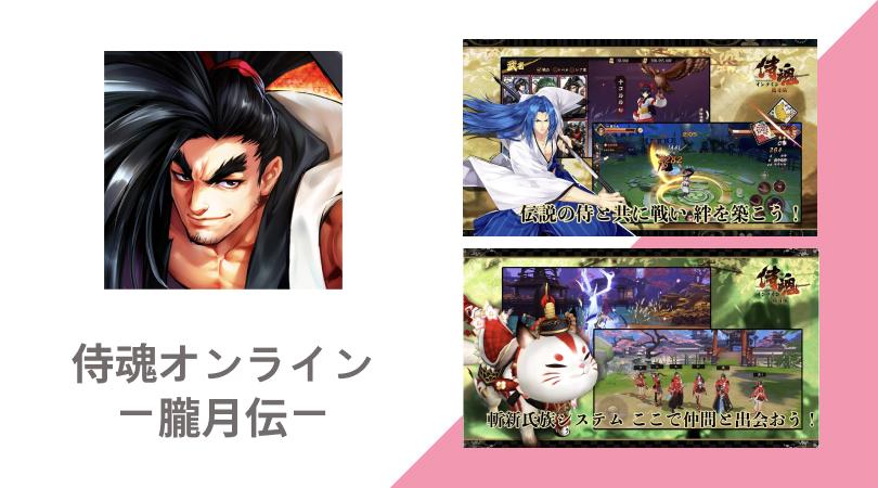 侍魂オンライン朧月伝】が『甲鉄城のカバネリ』とコラボ開催中!