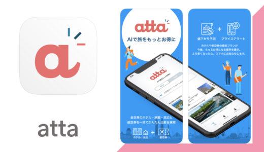 年末年始旅行どこ行く?AIで最安値を探してくれるアプリ【atta(アッタ)】