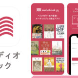 """朗読してくれる!小説を""""聴ける""""アプリ【オーディオブック】"""