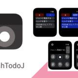 外出先やちょっとしたメモが必要な時に、すぐメモできるアプリ【watchTodoJ】