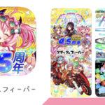12月6日より「4.5周年感謝キャンペーン ALICE in Winter Land」を開催!【クラッシュフィーバー】