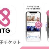 行けなくなったライブのチケットを簡単に出品することができるアプリ【EMTG電子チケット】