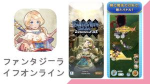 【ファンタジーライフオンライン】ファイナルファンタジー14とコラボ開催!