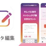 インスタのテキストを見やすくできる編集アプリ【インスタ編集】