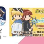 【セブンズストーリー】魔法陣グルグルとコラボ開催決定!