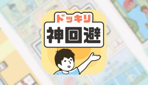 しょんぼり顔の主人公に癒される♪脱出ゲームアプリ【ドッキリ神回避】