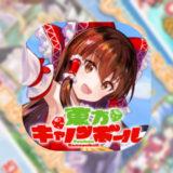 【東方キャノンボール】で「四季映姫・ヤマザナドゥ」先行登場イベント開催中!