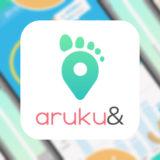 3日間限定のバレンタインキャンペーンを開催!歩くだけでご褒美が当たるアプリ【aruku&】